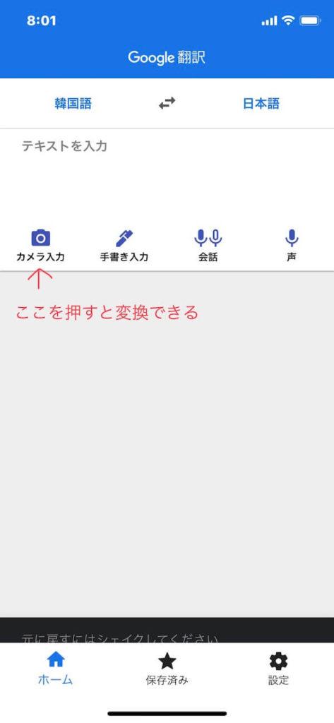 韓国語をgoogle翻訳のリアルタイム翻訳で解析