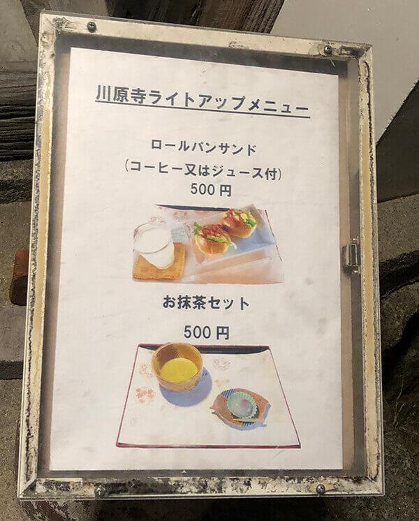 川原寺のお食事メニューと料金