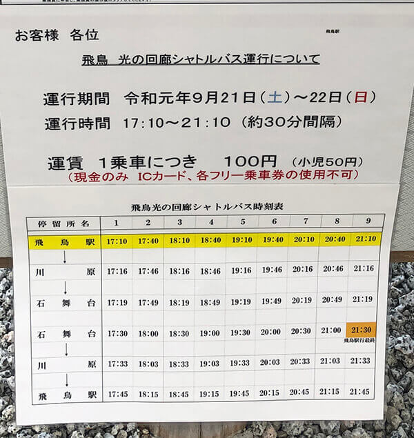 2019 光の回廊シャトルバス 時刻表