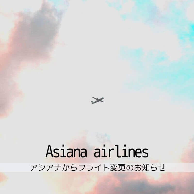 アシアナフライトキャンセルしました