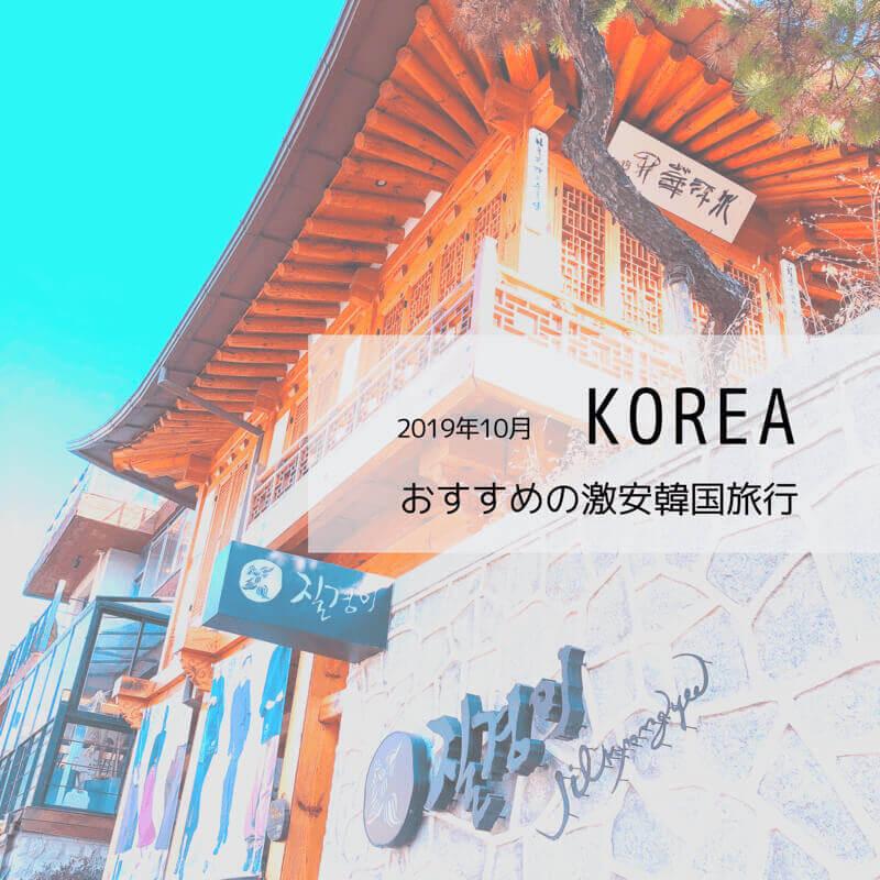 2019年安くお得に韓国旅行に行こう!