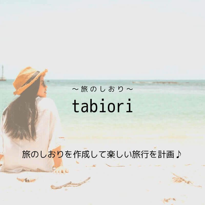 旅行のしおりや計画はtabiori(旅のしおり)で作る