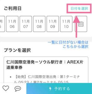 kkdayの韓国AREXの予約-利用日設定