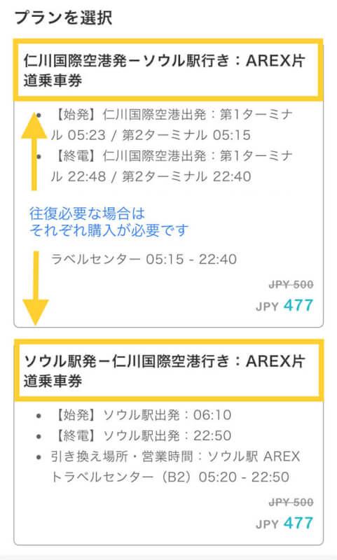 kkdayの韓国AREXの予約-プラン選択