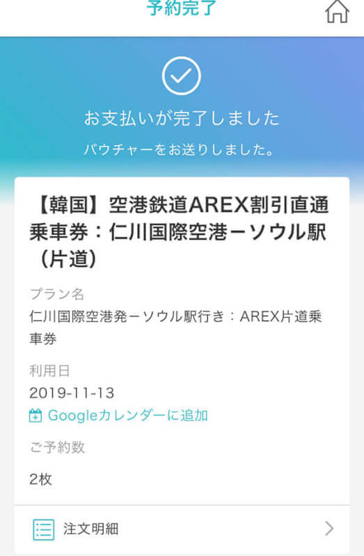 kkdayの韓国AREXの予約-予約完了画面