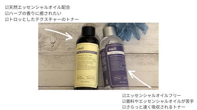 KLAIRS(クレアス)化粧水は2種類から選べる