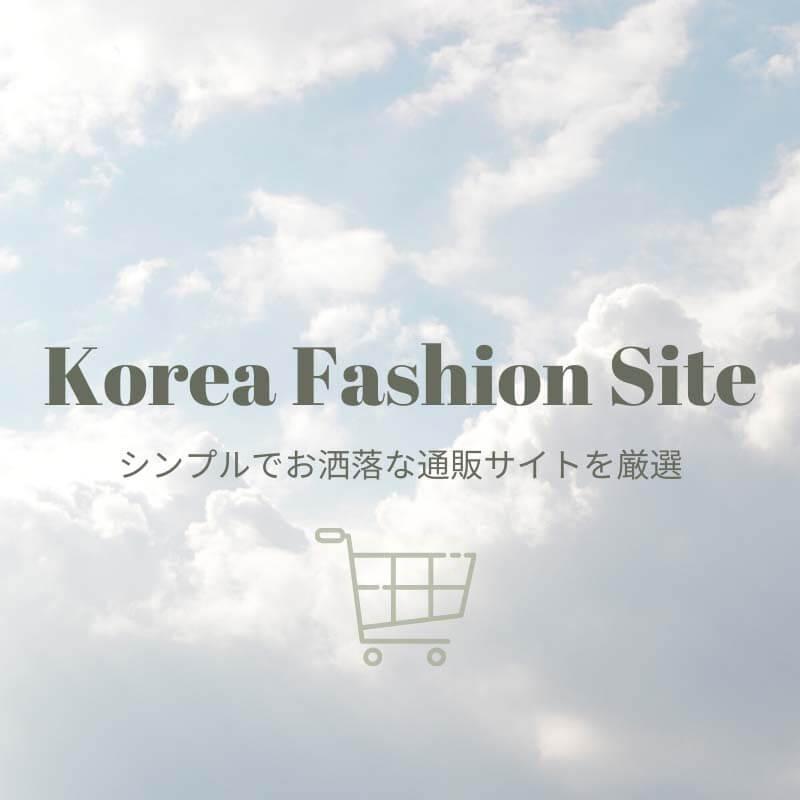 厳選韓国ファッション通販サイト