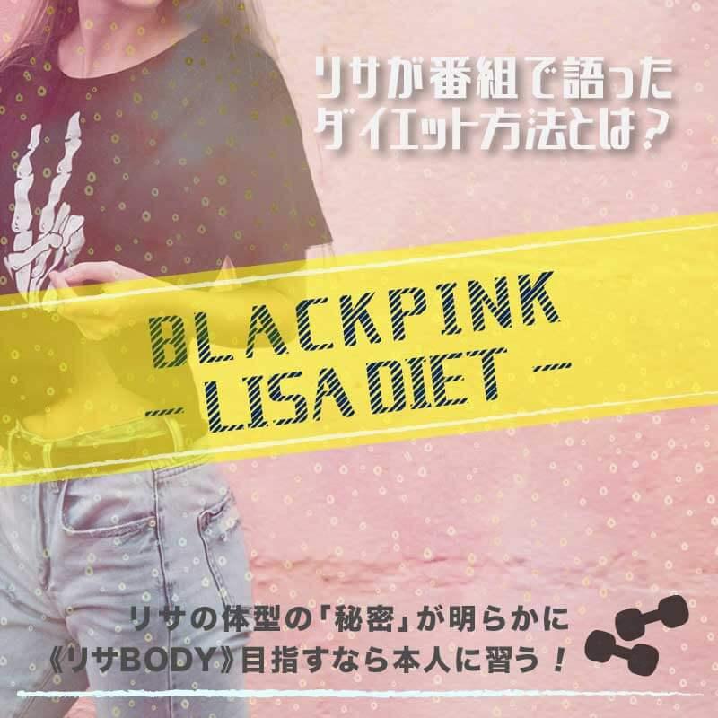 BLACKPINK(ブラックピンク)リサのダイエット方法