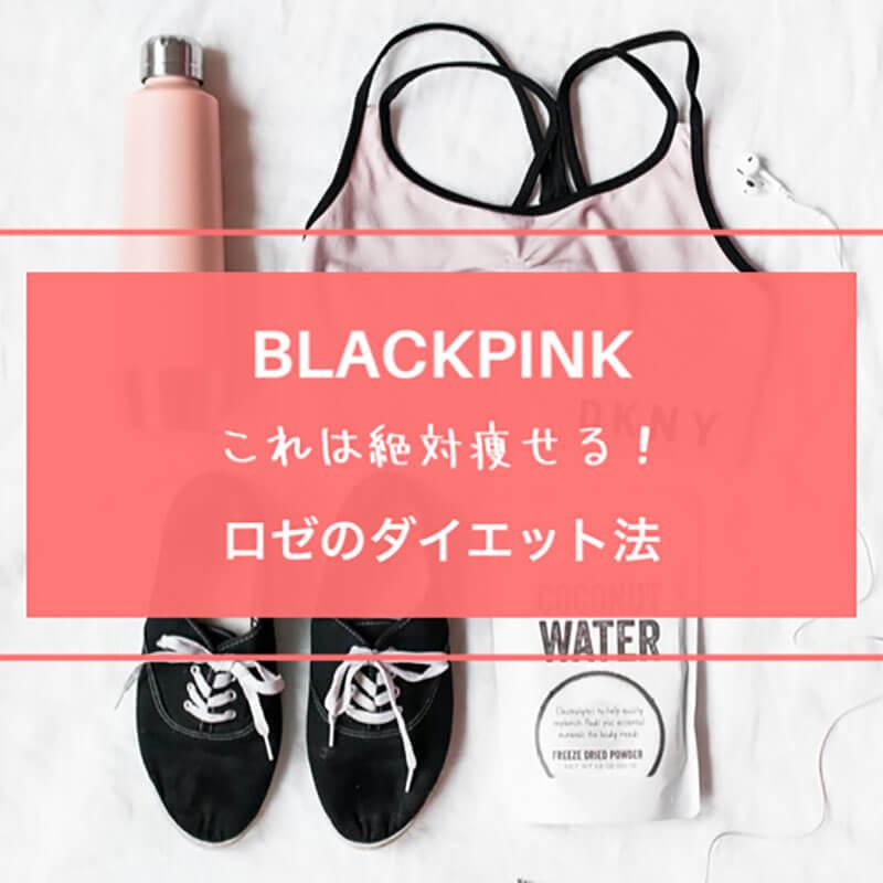 韓国アイドル-ブラックピンク-ダイエット方法