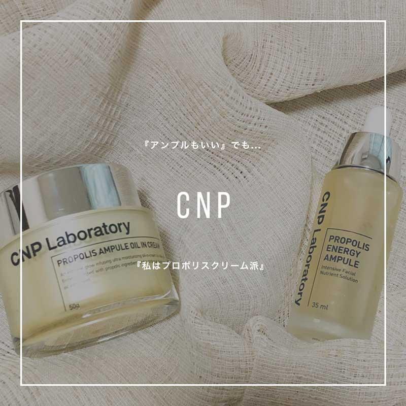 cnp プロポリスアンプルクリーム派