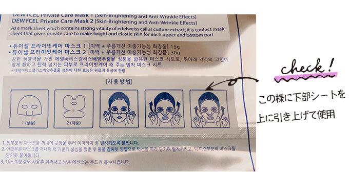dewycel(デュイセル)マスクパックの使い方