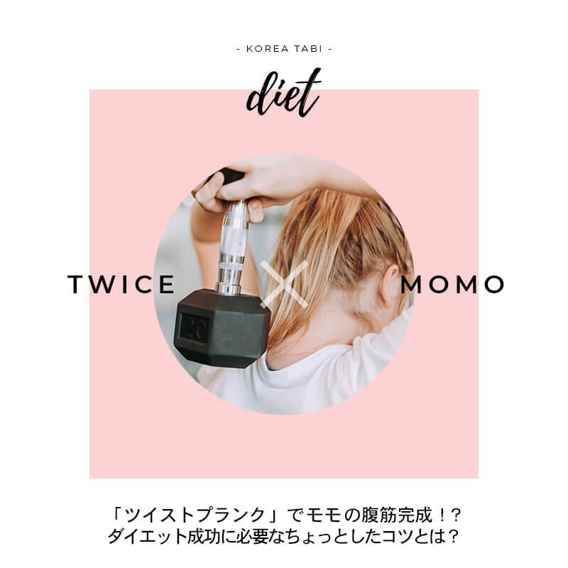 twiceのモモの過酷なダイエット法