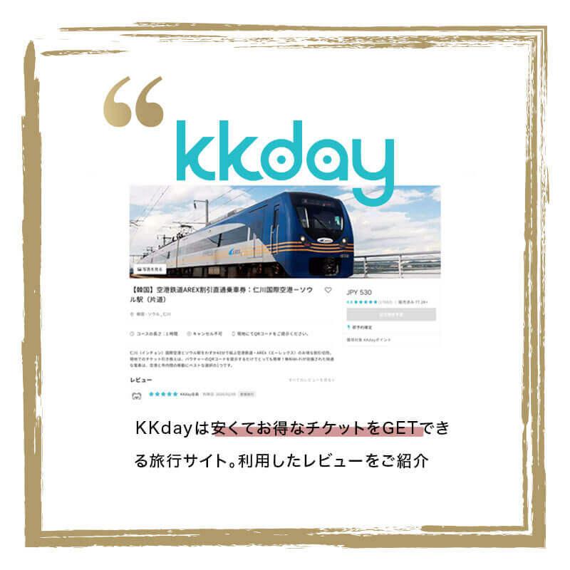 韓国の空港鉄道のクーポン