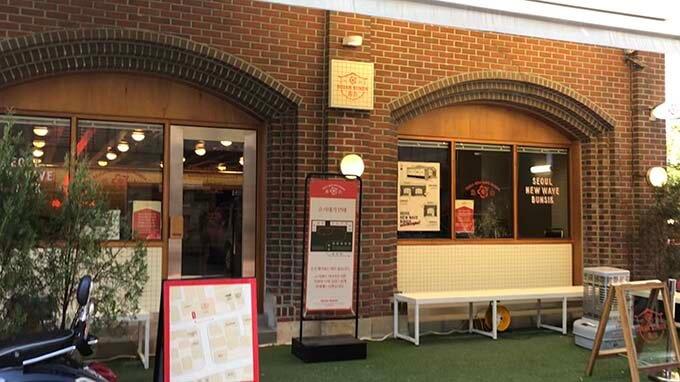 DOSAN BUNSIK(トサンブンシク)カロスキル店の外観