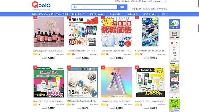 Qoo10は韓国コスメが豊富