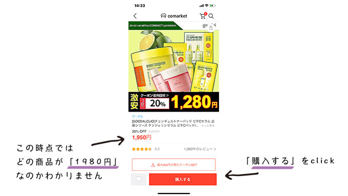 qoo10で韓国コスメを購入する