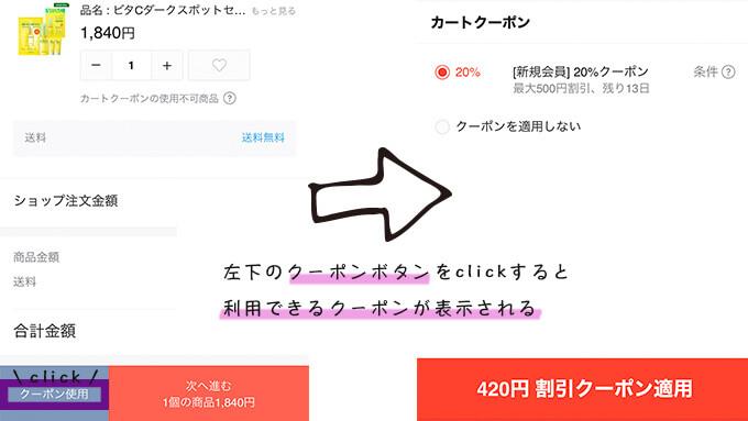 Qoo10のカートクーポン選択と使用方法