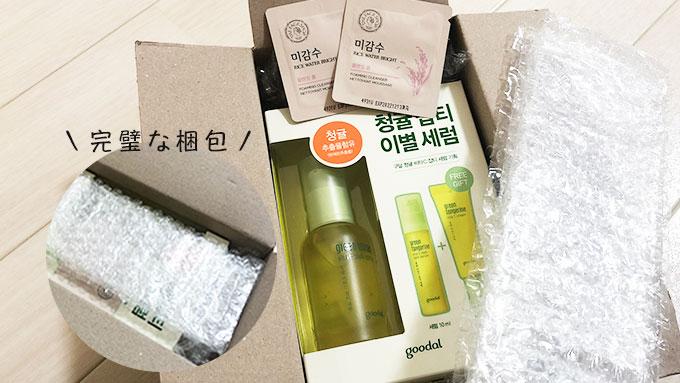 Qoo10で購入した韓国コスメが届いた状態