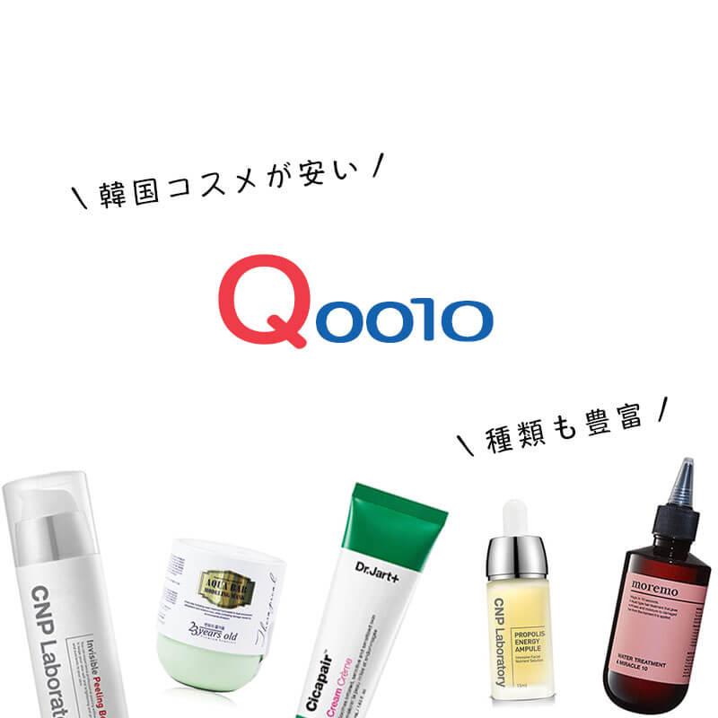 韓国コスメ通販「Qoo10」の購入から商品の梱包状態をレビュー